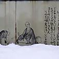 「奥の細道」山中の段 陶板